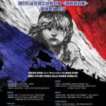 2019–2020 금천 청소년 뮤지컬 레미제라블 7기 모집